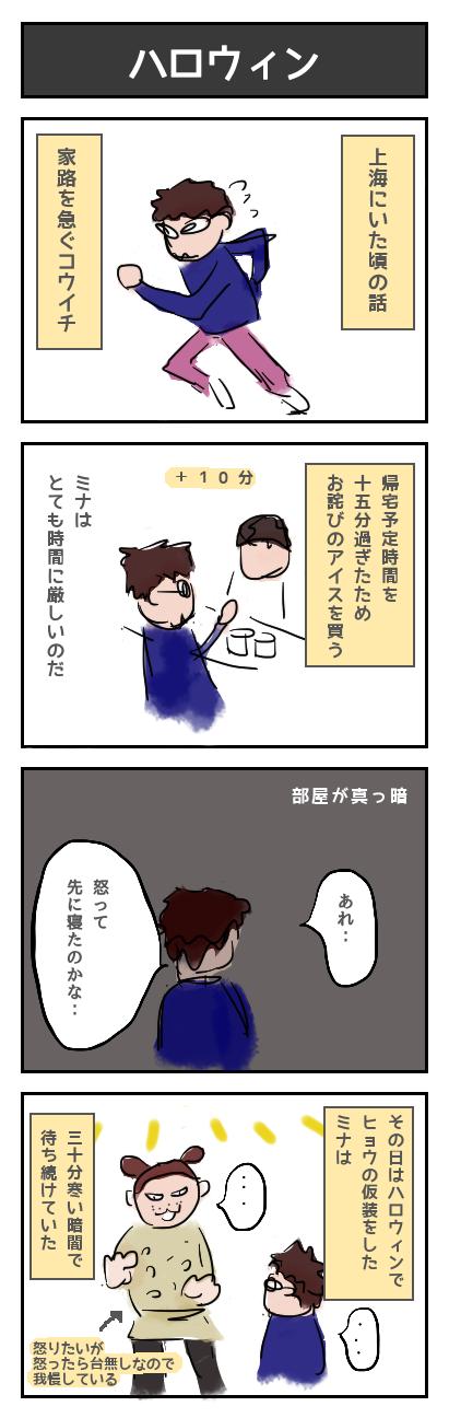 【78】ハロウィン