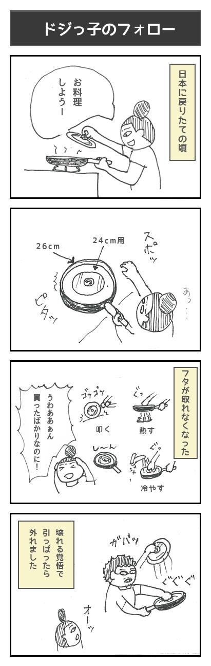 【61】ドジっ子のフォロー