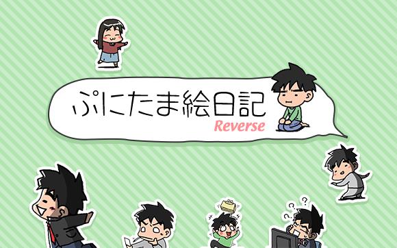 ぷにたま絵日記
