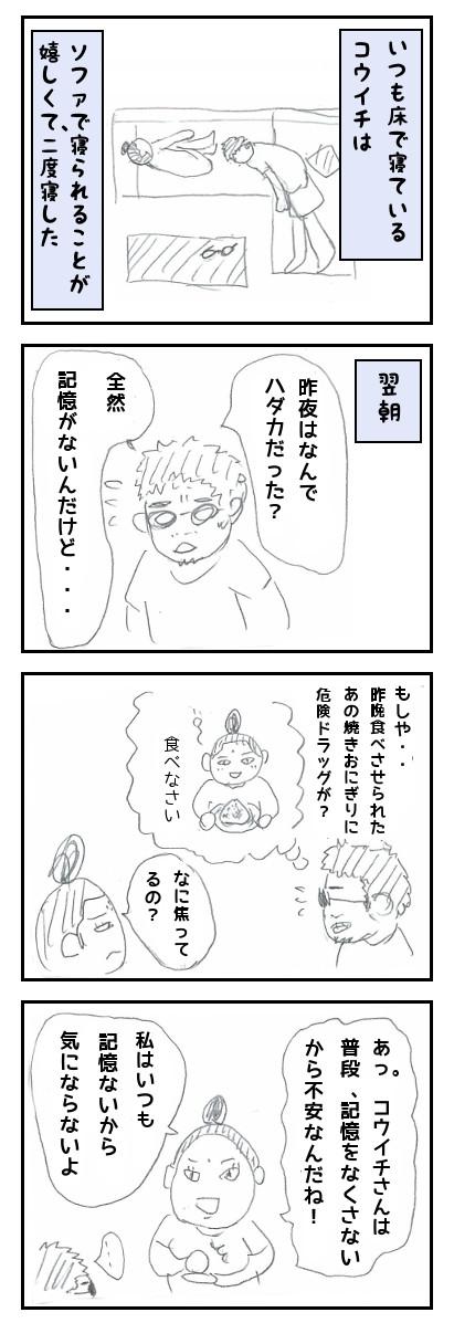 【33】-2_お盆の怪