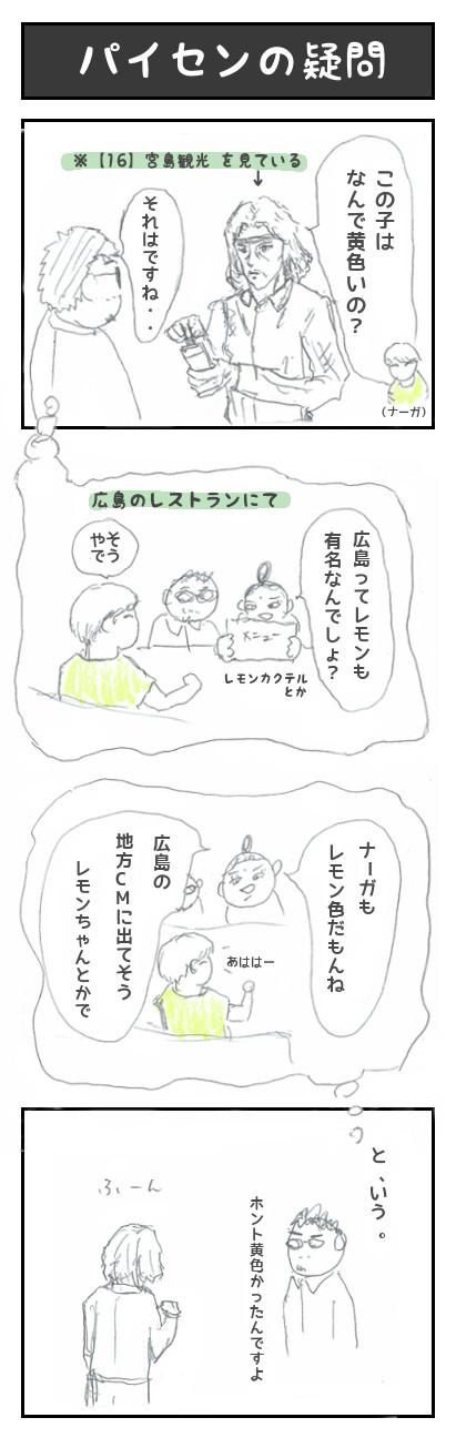 【28】パイセンの疑問