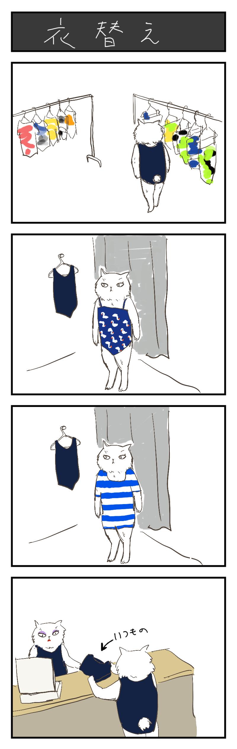 モフコ衣替え