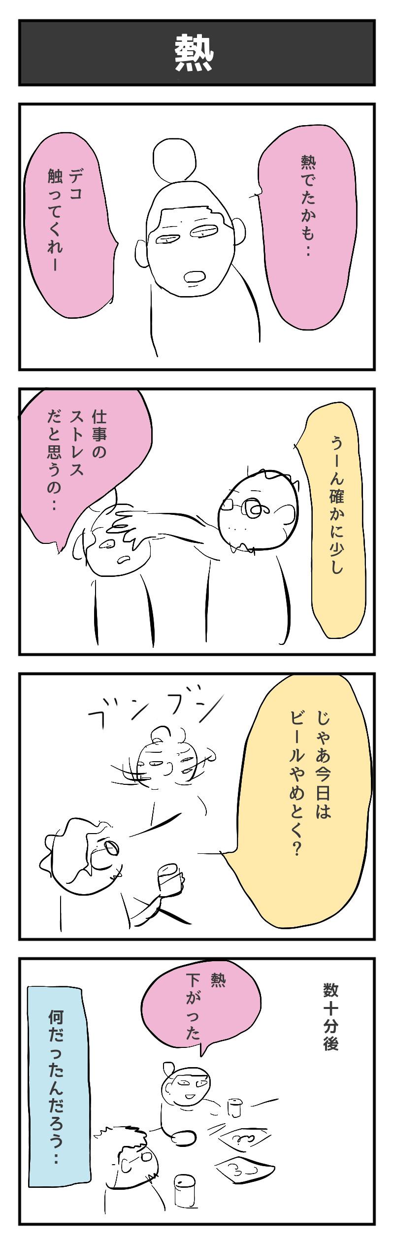 【95】熱