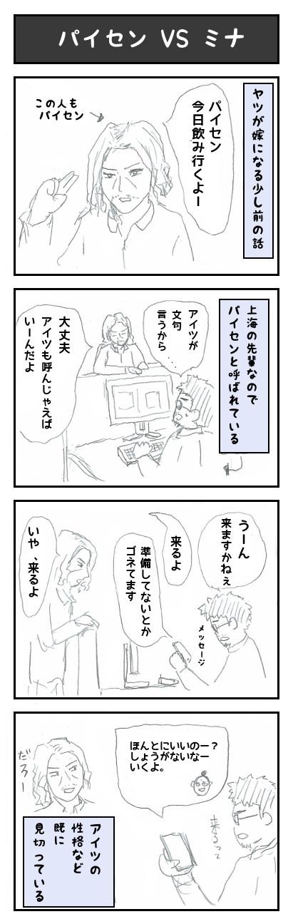 【40】-1_パイセンvsミナ