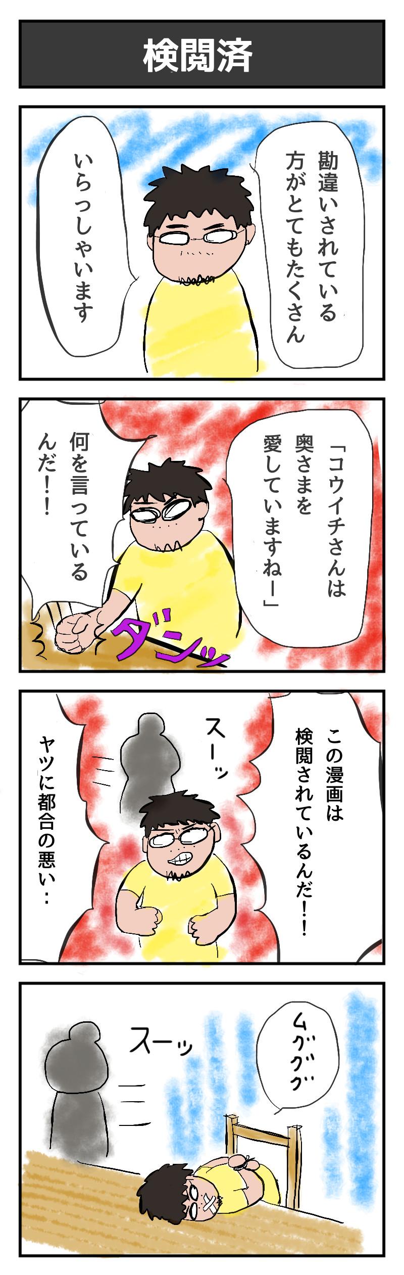 【93】検閲済