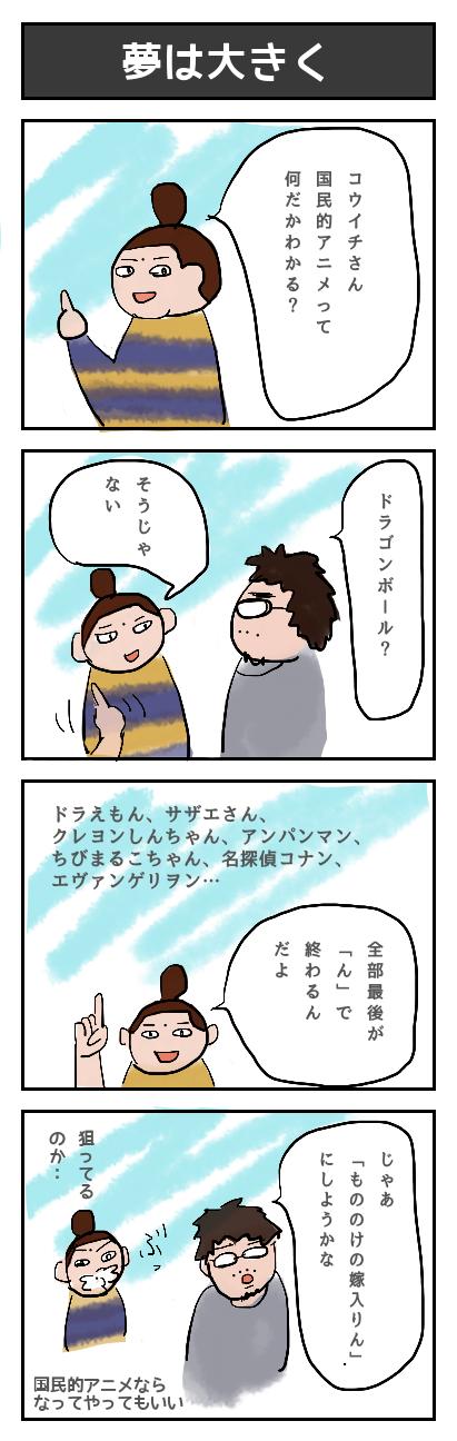 【82】夢は大きく