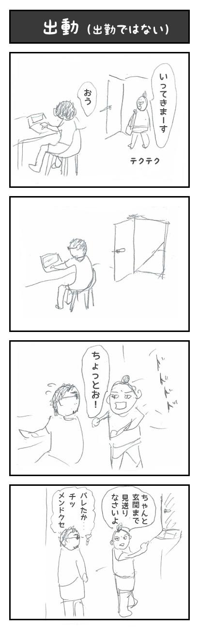 【9】出動