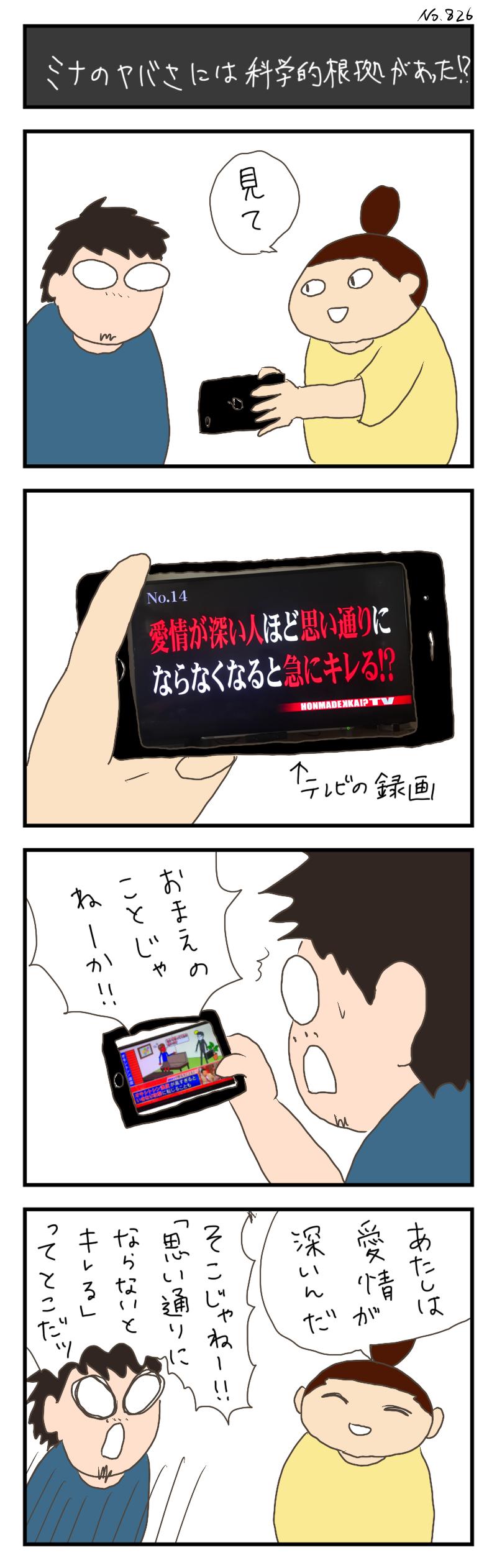 826_オキシトシン_キレる女