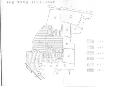 1280px-『地区基礎調査結果報告書』(加島地区、5大阪市同和対策部)5