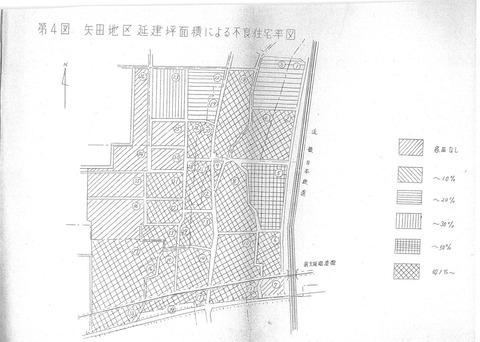 1280px-『地区基礎調査結果報告書』(矢田地区、)5
