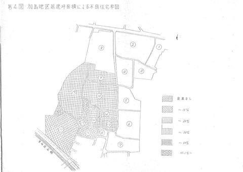 1280px-『地区基礎調査結果報告書』(加島地区、不良住宅 3