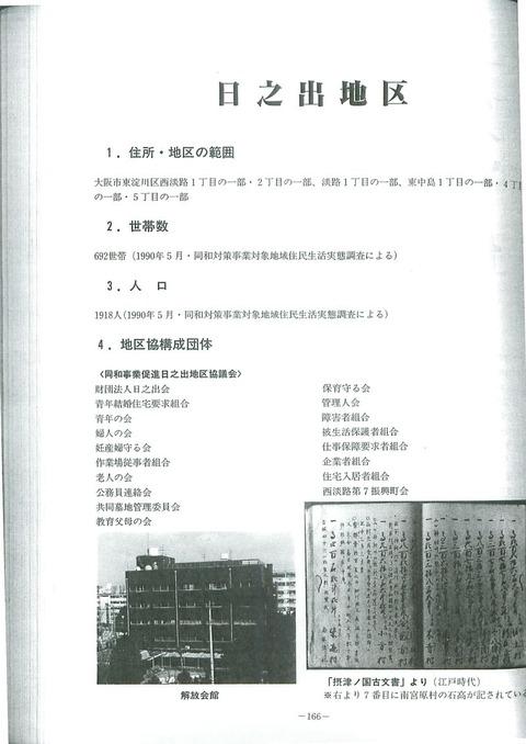 800px-40年の歩み_日之出