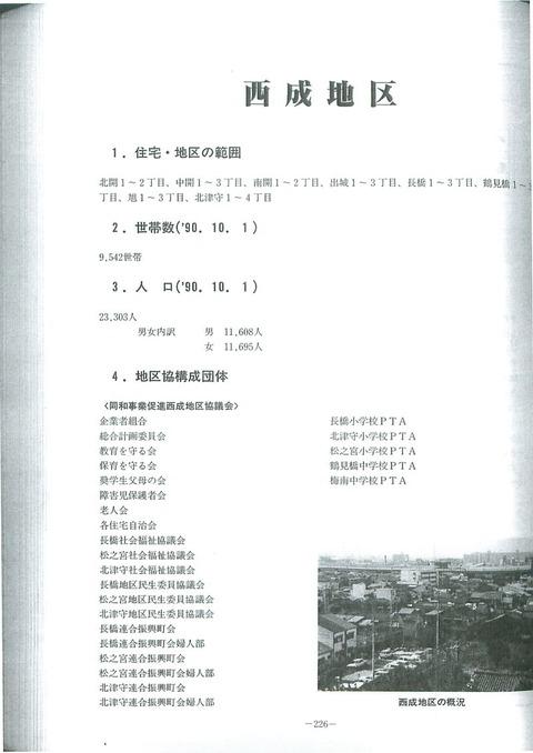 800px-40年の歩み_西成