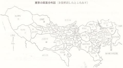 東京の部落分布図