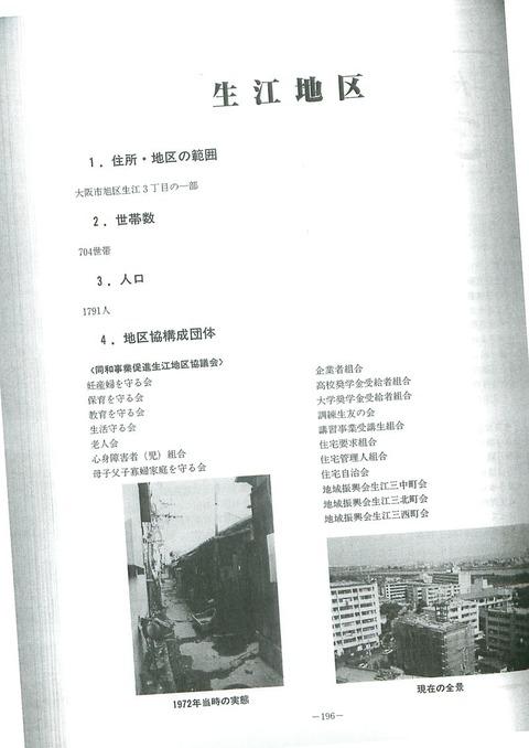 800px-40年の歩み_生江