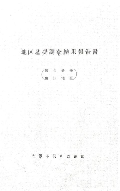 800px-『地区基礎調査結果報告書』(生江地区、)1