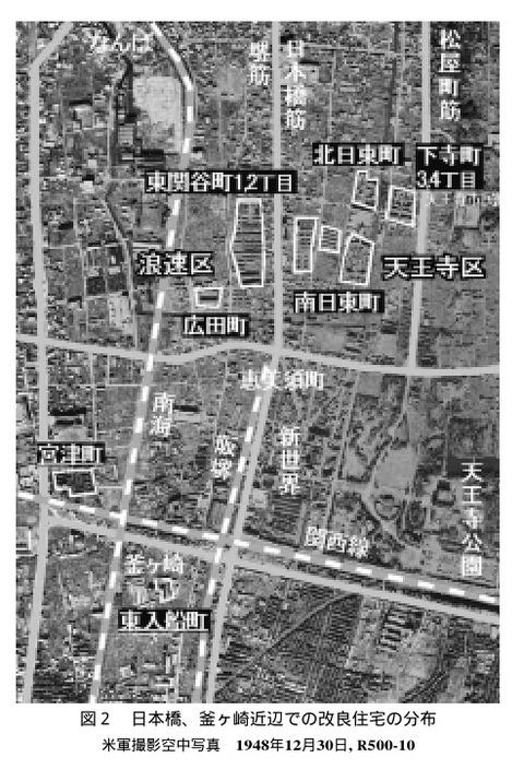 日本橋、釜ヶ崎近辺での改良住宅の分布