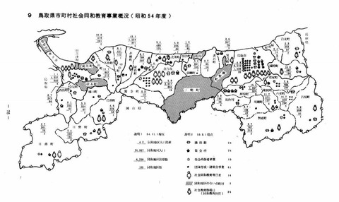 1024px-鳥取県市町村社会同和教育事業概況(昭和54年度