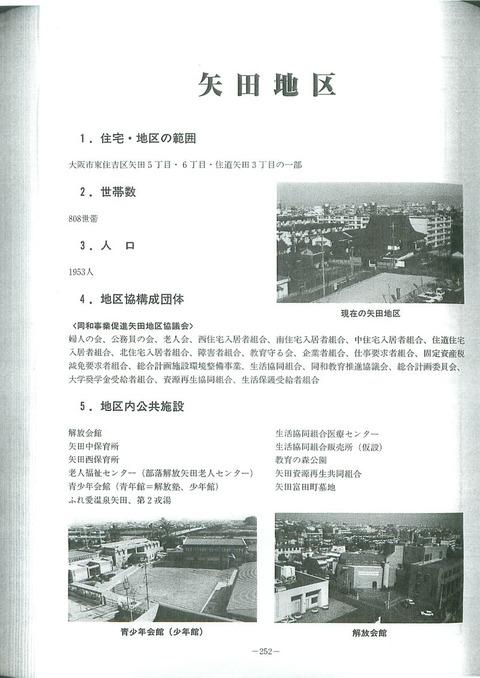 800px-40年の歩み_矢田
