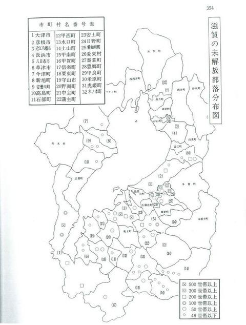 600px-滋賀の未解放部落分布図