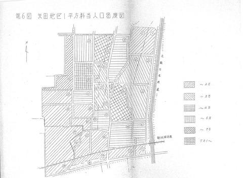 1024px-『地区基礎調査結果報告書』(矢田地区、)7