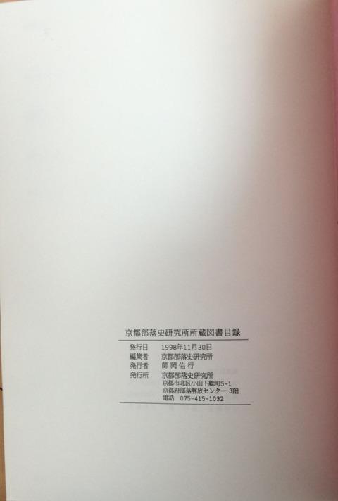 800px-京都部落史研究所所蔵図書目録_発行者
