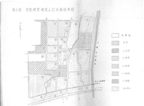 1024px-『地区基礎調査結果報告書』(矢田地区、)6