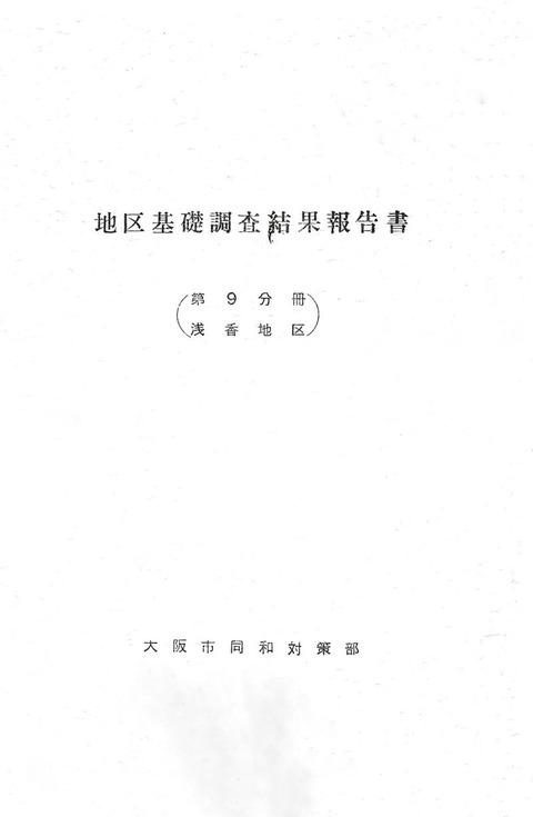 800px-『地区基礎調査結果報告書』(浅香地区、大阪市同和対策部)1