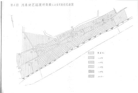 1280px-『地区基礎調査結果報告書』(浅香地区、不良 4