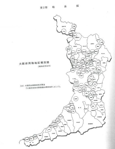 大阪府同和地区現況図(昭和41年12月)
