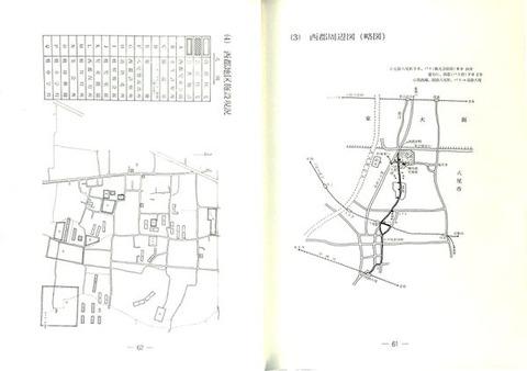 600px-西郡部落解放運動史61-62頁