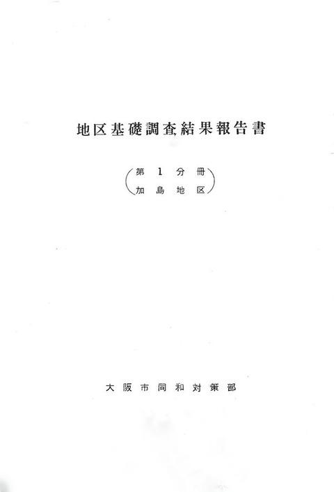 600px-『地区基礎調査結果報告書』(加島地区、大阪市同和対策部)1