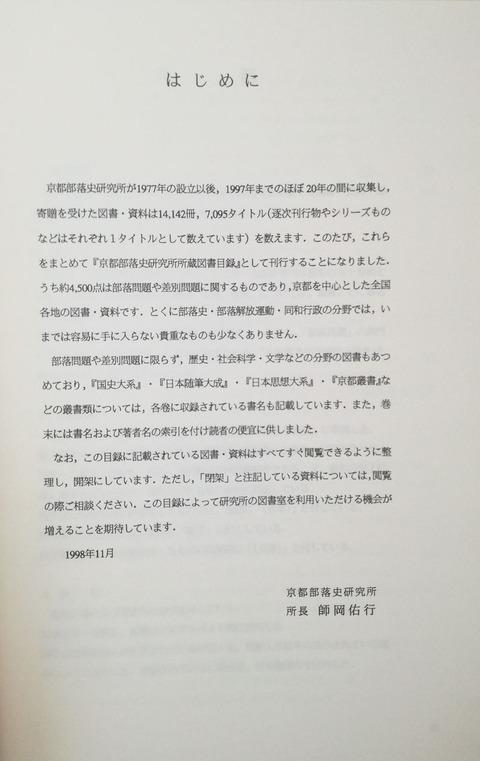 800px-京都部落史研究所所蔵図書目録_はじめに