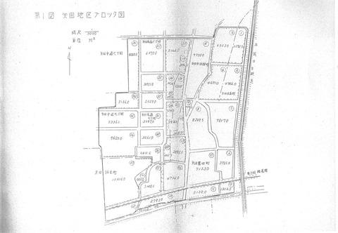 1280px-『地区基礎調査結果報告書』(矢田地区、)2