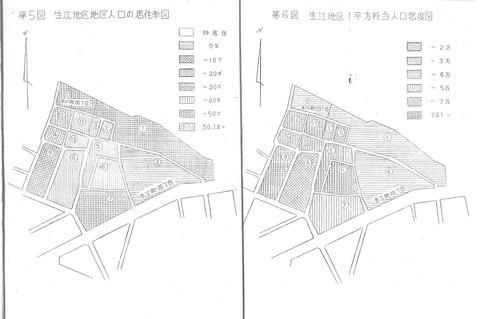 1280px-『地区基礎調査結果報告書』(生江地区、)4