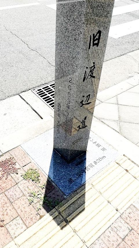 800px-旧渡辺道道標