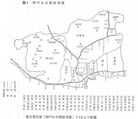 1024px-神戸の未解放部落  666