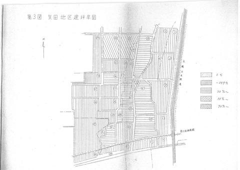 1280px-『地区基礎調査結果報告書』(矢田地区、)4