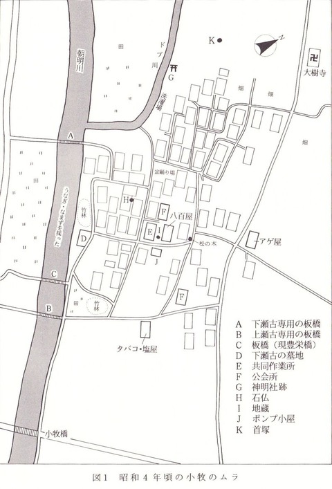 800px-昭和4年頃の小牧のムラ