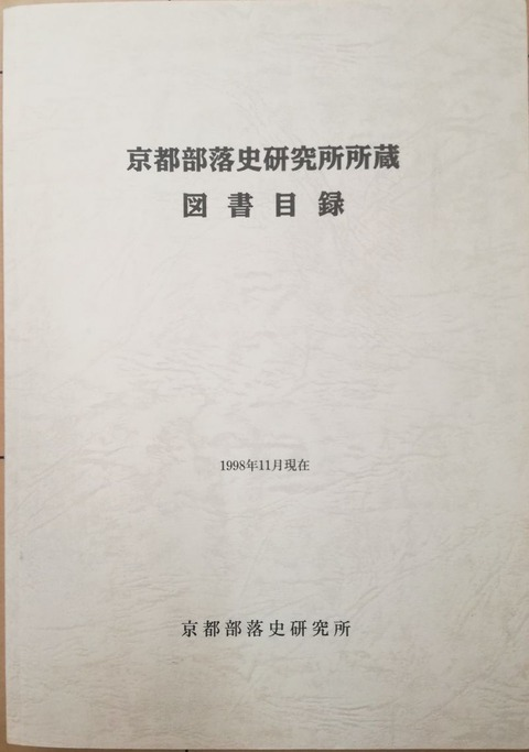 800px-京都部落史研究所所蔵図書目録_表紙