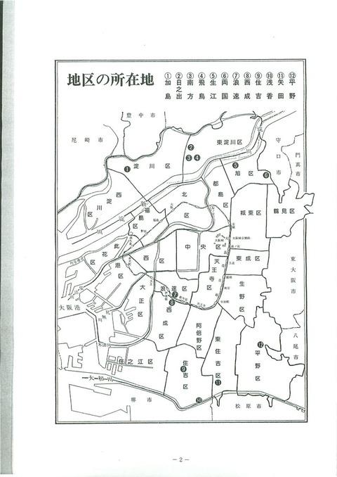 800px-40年の歩み_大阪市