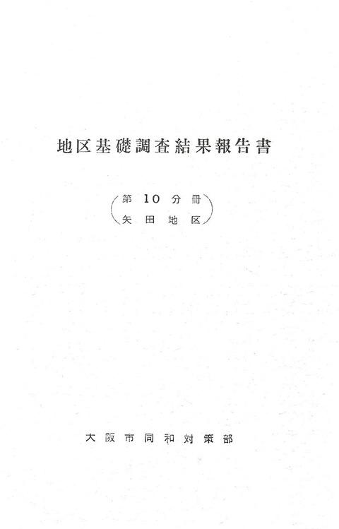 800px-『地区基礎調査結果報告書』(矢田地区、大阪市同和対策部)1
