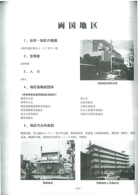 800px-40年の歩み_両国