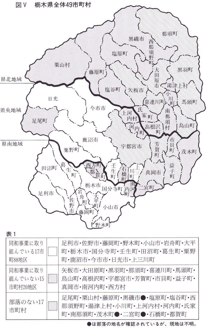 同和 奈良 地区 県