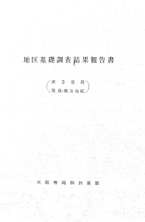 800px-『地区基礎調査結果報告書』(飛鳥・南方地区、)1