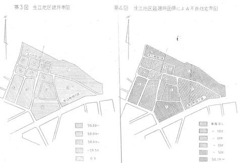 1280px-『地区基礎調査結果報告書』(生江地区、)3