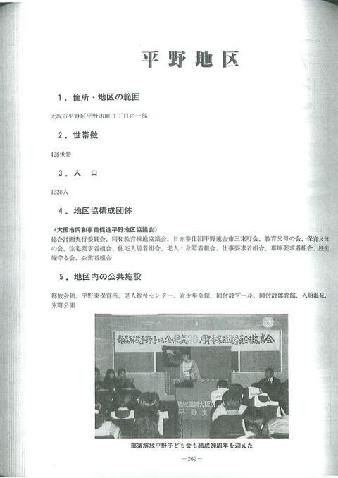 800px-40年の歩み_平野