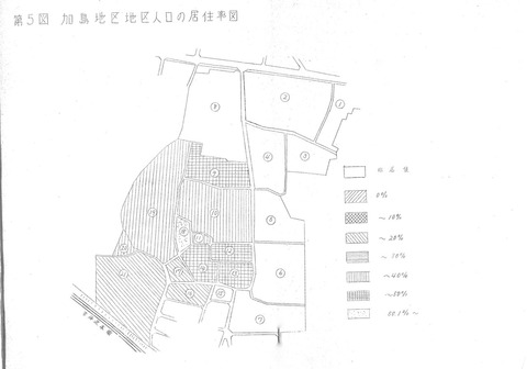 1280px-『地区基礎調査結果報告書』(加島地区、4大阪市同和対策部)4