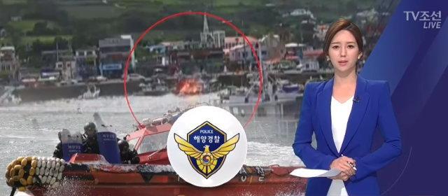 韓国 小型ボート爆発