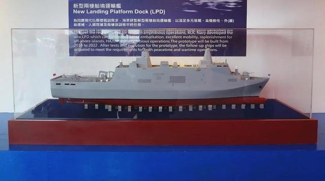 ドック型揚陸艦玉山級_6